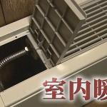 わいた地獄の温泉室内暖房