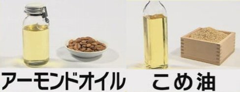 睡眠をさそい美肌効果の有る油