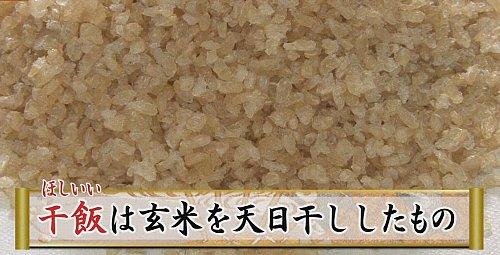 玄米を炊いて一週間天日干しした干飯