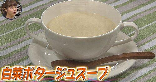 白菜ポタージュスープ作り方、レシピ_4