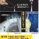 土星の衛星エンケラドスに地球外生命体が存在する可能性